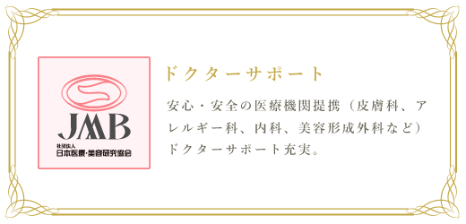 JMB 日本医療・美容研究協会